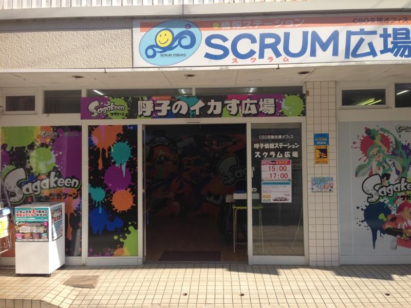 SCRUM広場