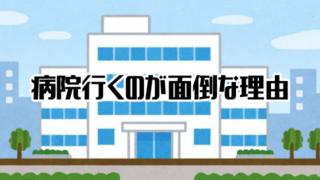 hospital-mendou