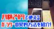 月額24円で使えるガラケーを紹介!MNPで最安を選ぶならコレ一択!